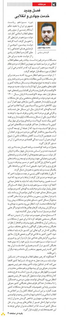 مانشيت إيران: تحديات مهمة تنتظر رئيسي بعد تنصيبه.. ما هي؟ 7