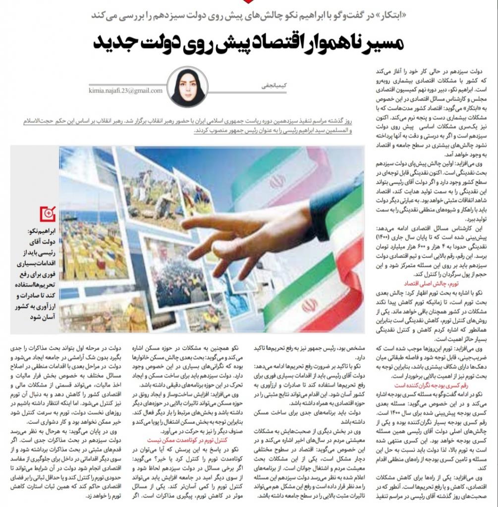 مانشيت إيران: تحديات مهمة تنتظر رئيسي بعد تنصيبه.. ما هي؟ 8