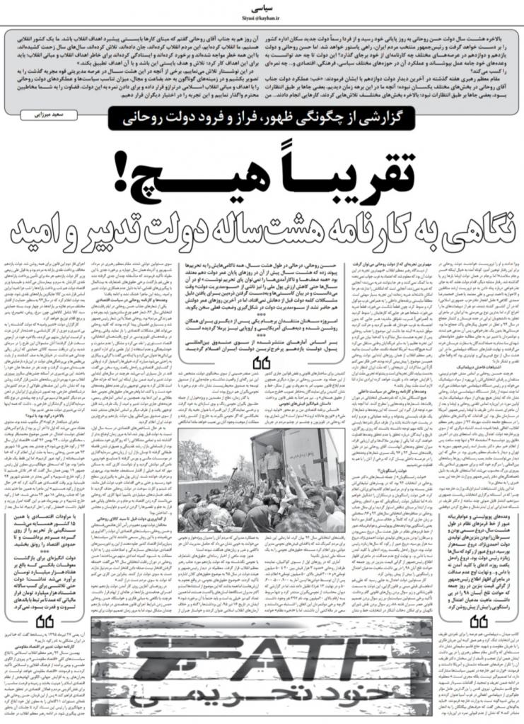 """مانشيت إيران: """"الإيذاء الذاتي"""".. إسرائيل تسعى لاستجرار دعم دولي في حربها البحرية مع إيران 11"""