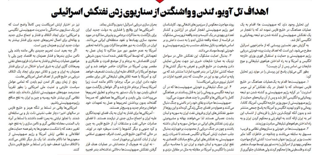 """مانشيت إيران: """"الإيذاء الذاتي"""".. إسرائيل تسعى لاستجرار دعم دولي في حربها البحرية مع إيران 9"""