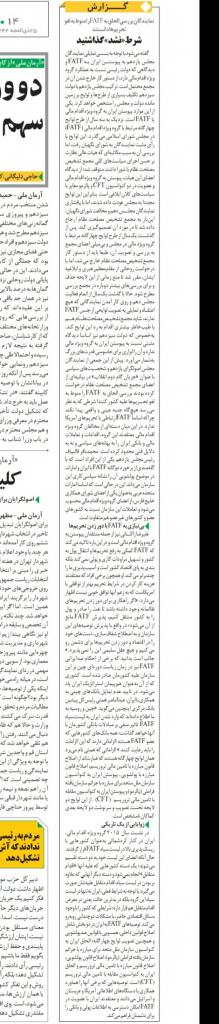 """مانشيت إيران: """"الإيذاء الذاتي"""".. إسرائيل تسعى لاستجرار دعم دولي في حربها البحرية مع إيران 10"""