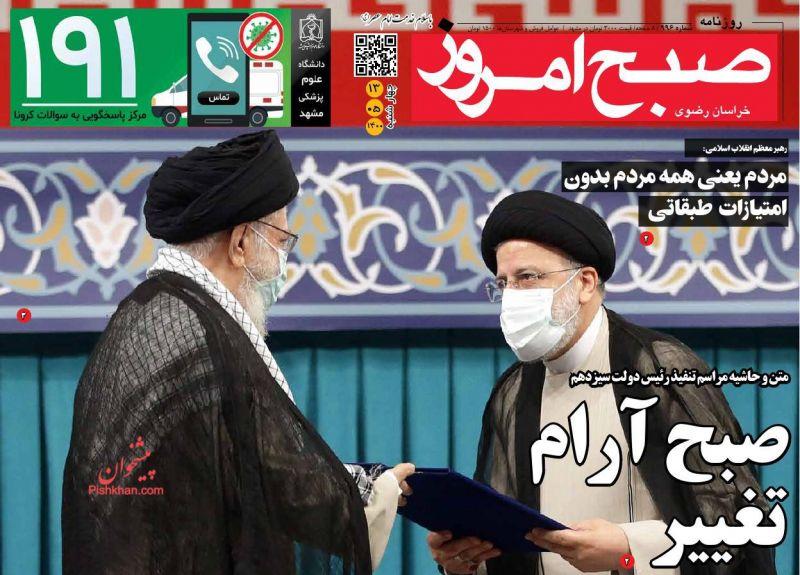 مانشيت إيران: تحديات مهمة تنتظر رئيسي بعد تنصيبه.. ما هي؟ 3