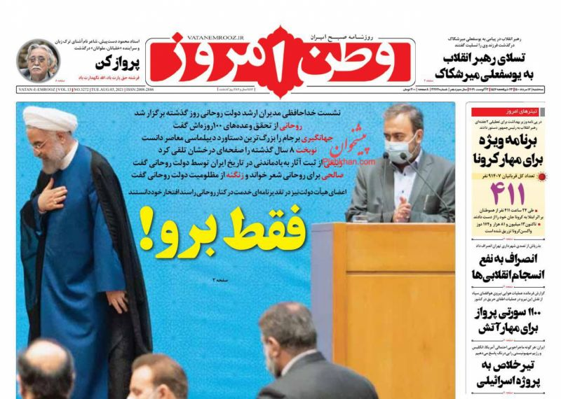 مانشيت إيران: لماذا تتباهي طهران بأجواء انتقال السلطة من روحاني إلى رئيسي؟ 1