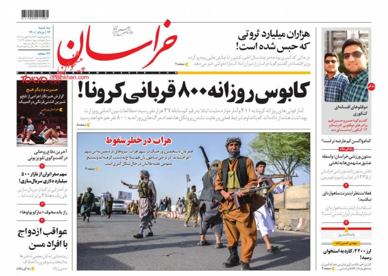 مانشيت إيران: لماذا تتباهي طهران بأجواء انتقال السلطة من روحاني إلى رئيسي؟ 8