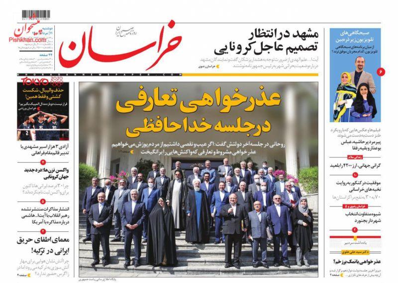 مانشيت إيران: هل أعاق البرلمان أعمال حكومة روحاني؟ 10