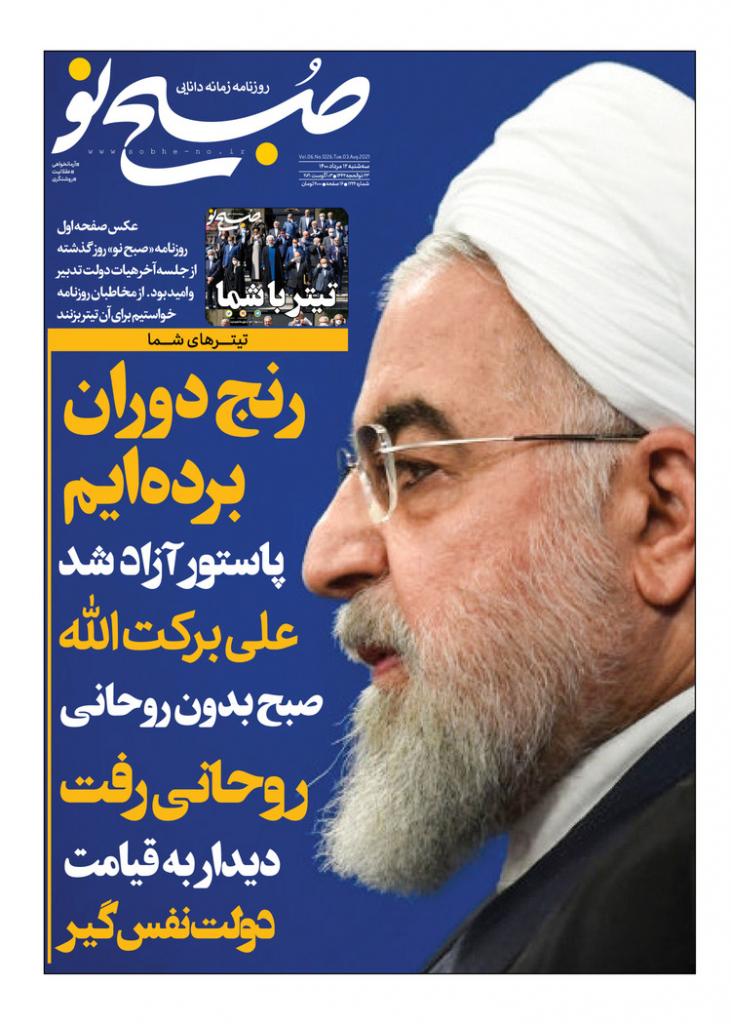 مانشيت إيران: لماذا تتباهي طهران بأجواء انتقال السلطة من روحاني إلى رئيسي؟ 2