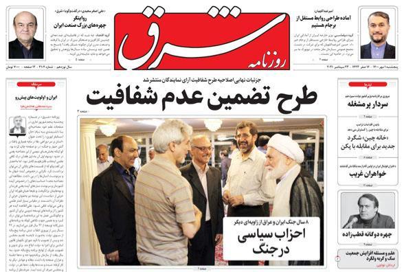 مانشيت إيران: كلمة رئيسي للأمم المتحدة تحت المجهر 7