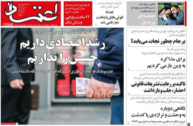 مانشيت إيران: كلمة رئيسي للأمم المتحدة تحت المجهر 2