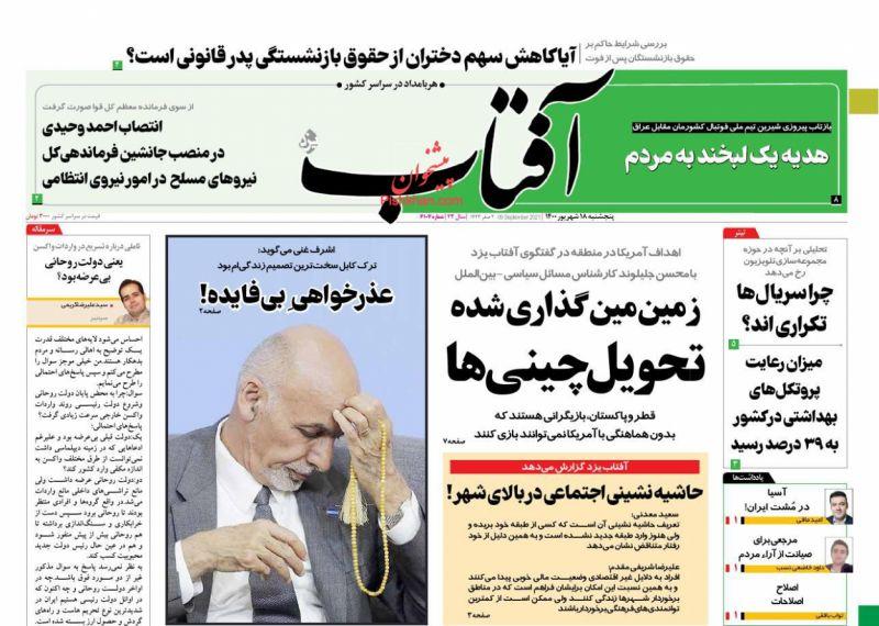 مانشيت إيران: كيف يمكن لإيران حماية مصالحها في أفغانستان؟ 3