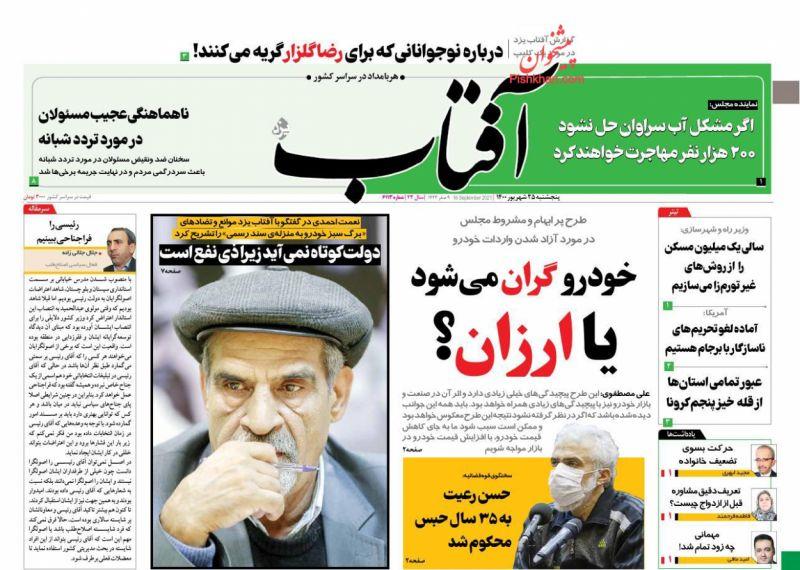 """مانشيت إيران: دعوة أصولية للانسحاب من معاهدة """"حظر الانتشار النووي"""" 1"""