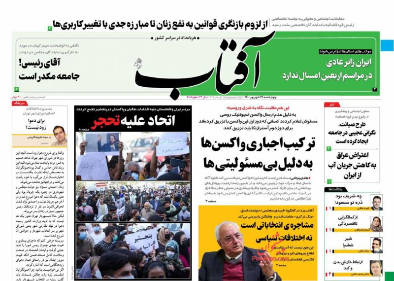 مانشيت إيران: هل تصب المطالبة بمحاكمة روحاني في صالح حكومة رئيسي؟ 1