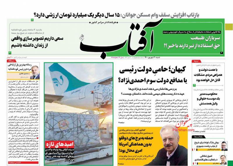 مانشيت إيران: سيناريوهات المستقبل الأفغاني في ميزان المصلحة الإيرانية.. ربح أم خسارة؟ 2