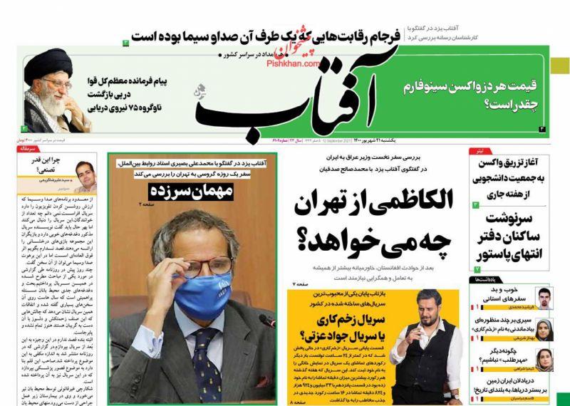 مانشيت إيران: ما هي الأضرار التي ستلحق بإيران إذا لم تتفاهم مع وكالة الطاقة الذرية؟ 3