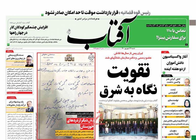 مانشيت إيران: السعودية، باكستان، تركيا.. هل تتحول أفغانستان مركزًا لمنافسي إيران الإقليميين؟ 2