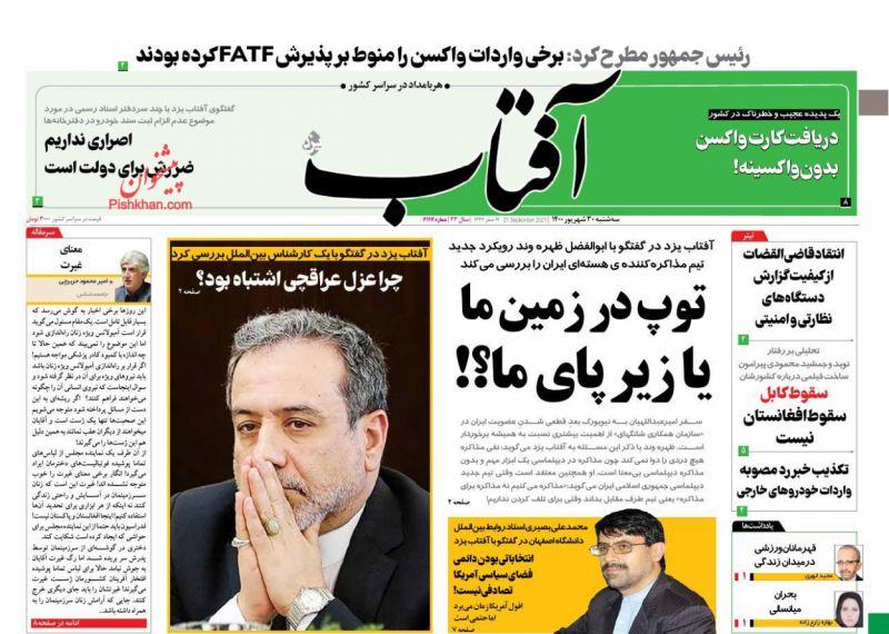 مانشيت إيران: بين التفاؤل والقلق.. ترقب لتشكيلة فريق التفاوض النووي 3