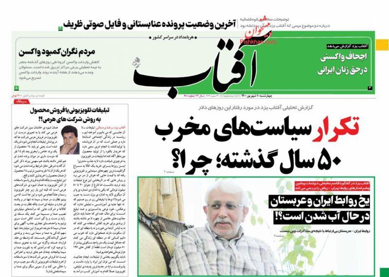 مانشيت إيران: روحاني ولاريجاني.. تساؤلات عن المستقبل السياسي 4
