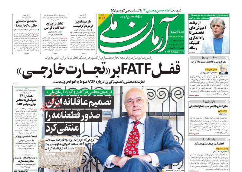 مانشيت إيران: هل كشف الاتفاق مع الوكالة الدولية عن مقاربة رئيسي للملف النووي؟ 1