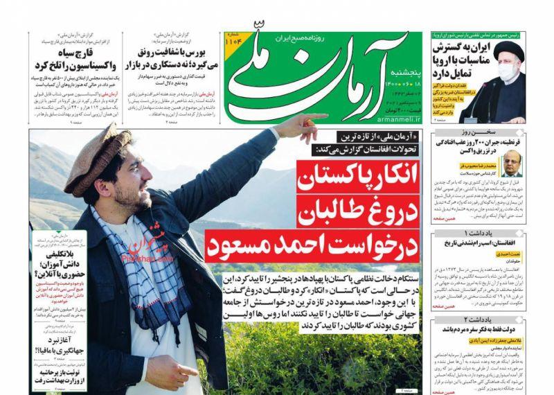 مانشيت إيران: كيف يمكن لإيران حماية مصالحها في أفغانستان؟ 1