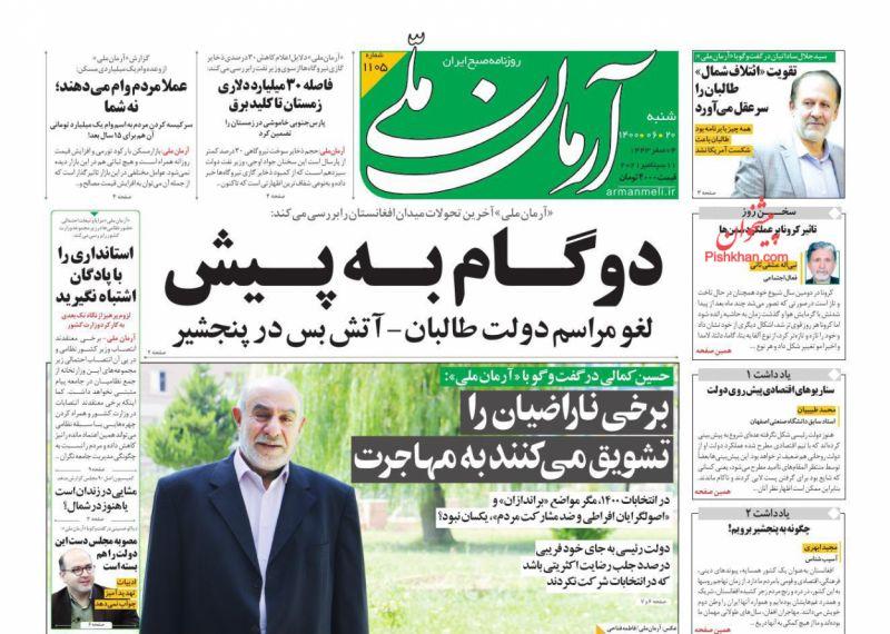 مانشيت إيران: سيناريوهات المستقبل الأفغاني في ميزان المصلحة الإيرانية.. ربح أم خسارة؟ 1