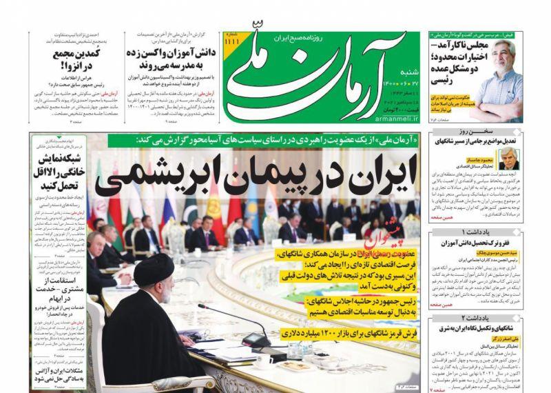 مانشيت إيران: السعودية، باكستان، تركيا.. هل تتحول أفغانستان مركزًا لمنافسي إيران الإقليميين؟ 1