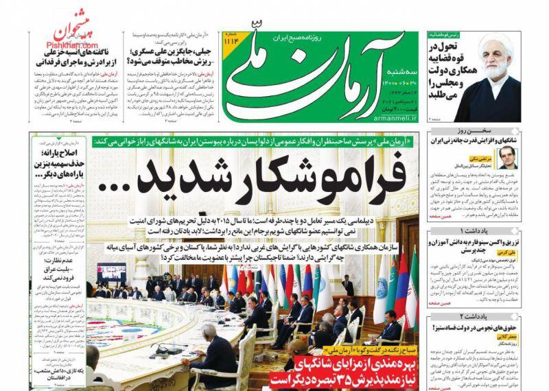 مانشيت إيران: بين التفاؤل والقلق.. ترقب لتشكيلة فريق التفاوض النووي 2