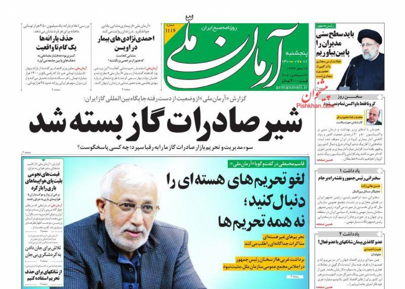 مانشيت إيران: كلمة رئيسي للأمم المتحدة تحت المجهر 1