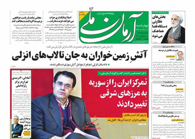 مانشيت إيران: روحاني ولاريجاني.. تساؤلات عن المستقبل السياسي 3