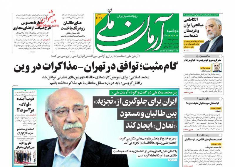 مانشيت إيران: كيف أثرت العقوبات الأميركية على قطاع الطاقة في إيران؟ 2