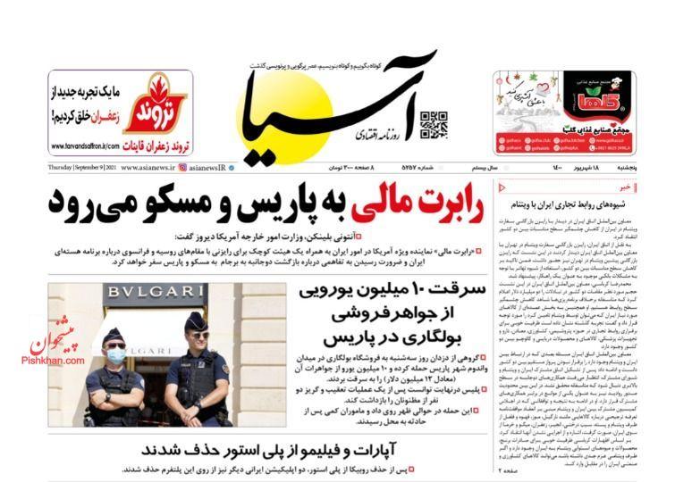 مانشيت إيران: كيف يمكن لإيران حماية مصالحها في أفغانستان؟ 2