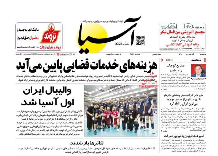 مانشيت إيران: العين على شمال العراق.. والقلب في شنغهاي 1