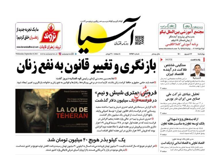 مانشيت إيران: هل تصب المطالبة بمحاكمة روحاني في صالح حكومة رئيسي؟ 6
