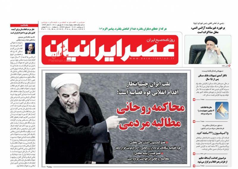 مانشيت إيران: كيف يمكن لإيران حماية مصالحها في أفغانستان؟ 9
