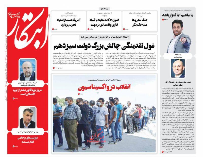 """مانشيت إيران: دعوة أصولية للانسحاب من معاهدة """"حظر الانتشار النووي"""" 2"""