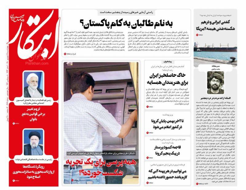 مانشيت إيران: هل تصب المطالبة بمحاكمة روحاني في صالح حكومة رئيسي؟ 3