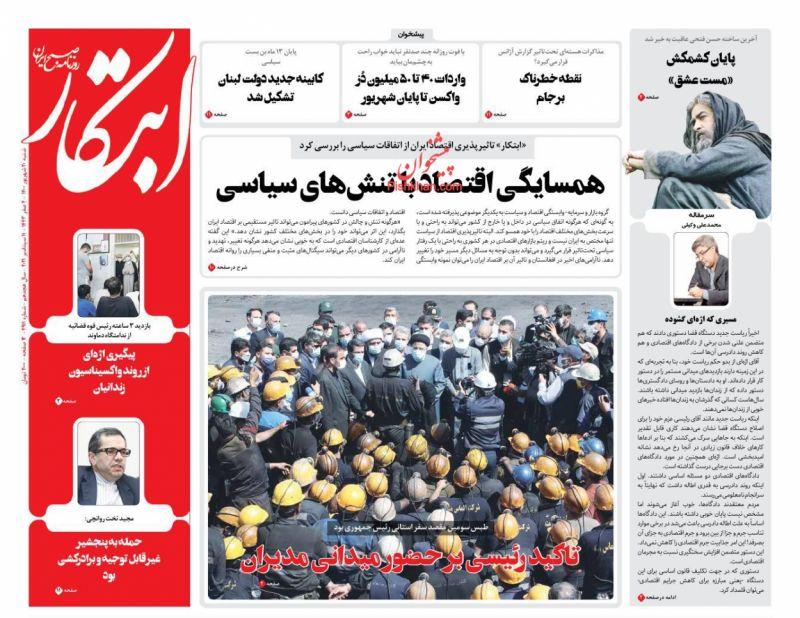 مانشيت إيران: سيناريوهات المستقبل الأفغاني في ميزان المصلحة الإيرانية.. ربح أم خسارة؟ 6