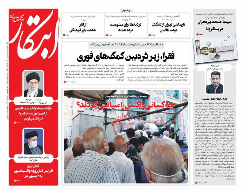 مانشيت إيران: ما هي الأضرار التي ستلحق بإيران إذا لم تتفاهم مع وكالة الطاقة الذرية؟ 2