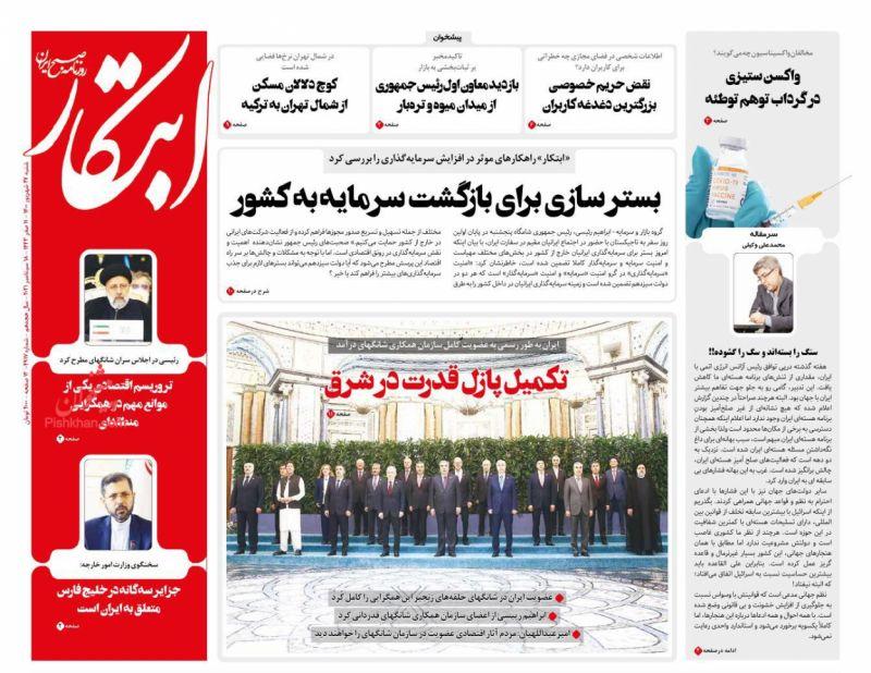 مانشيت إيران: السعودية، باكستان، تركيا.. هل تتحول أفغانستان مركزًا لمنافسي إيران الإقليميين؟ 3