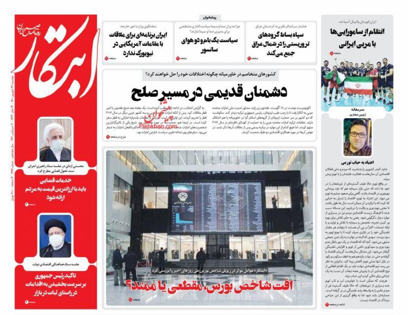 مانشيت إيران: العين على شمال العراق.. والقلب في شنغهاي 2