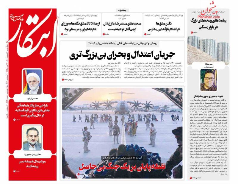 مانشيت إيران: روحاني ولاريجاني.. تساؤلات عن المستقبل السياسي 5