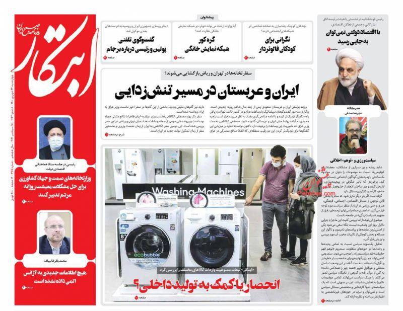 مانشيت إيران: وساطة عمانية منتظرة بين الرياض وطهران.. ما أهم ملفاتها؟ 3