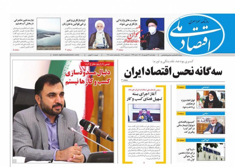 مانشيت إيران: هل تصب المطالبة بمحاكمة روحاني في صالح حكومة رئيسي؟ 4