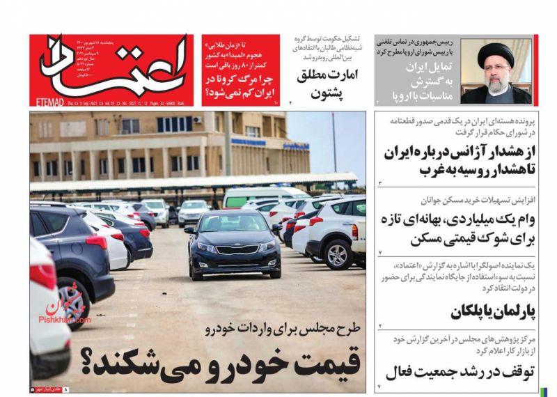 مانشيت إيران: كيف يمكن لإيران حماية مصالحها في أفغانستان؟ 4