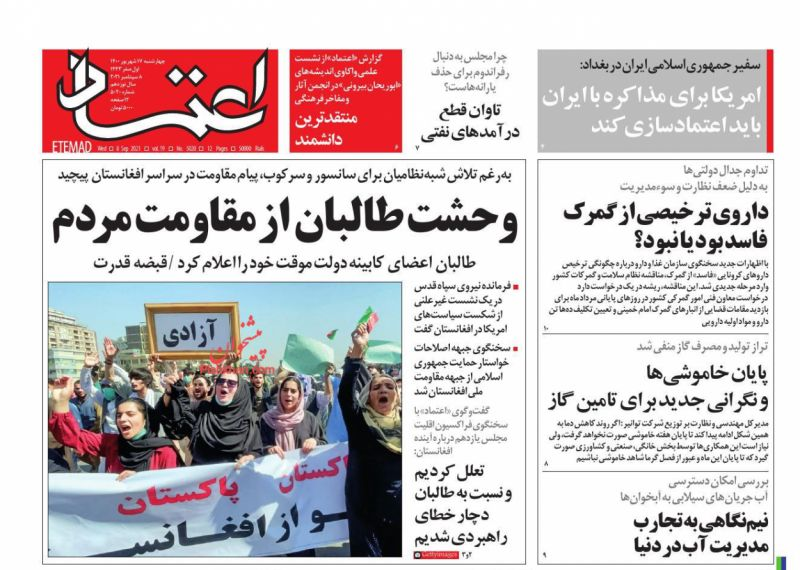مانشيت إيران: هل تصب المطالبة بمحاكمة روحاني في صالح حكومة رئيسي؟ 5