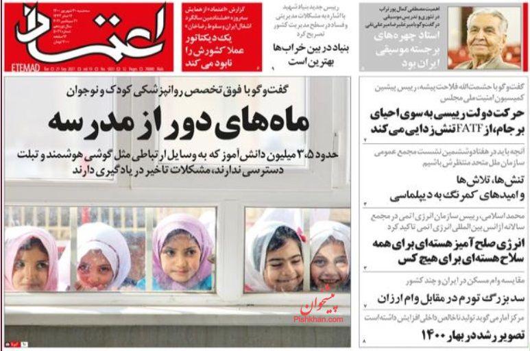 مانشيت إيران: بين التفاؤل والقلق.. ترقب لتشكيلة فريق التفاوض النووي 4
