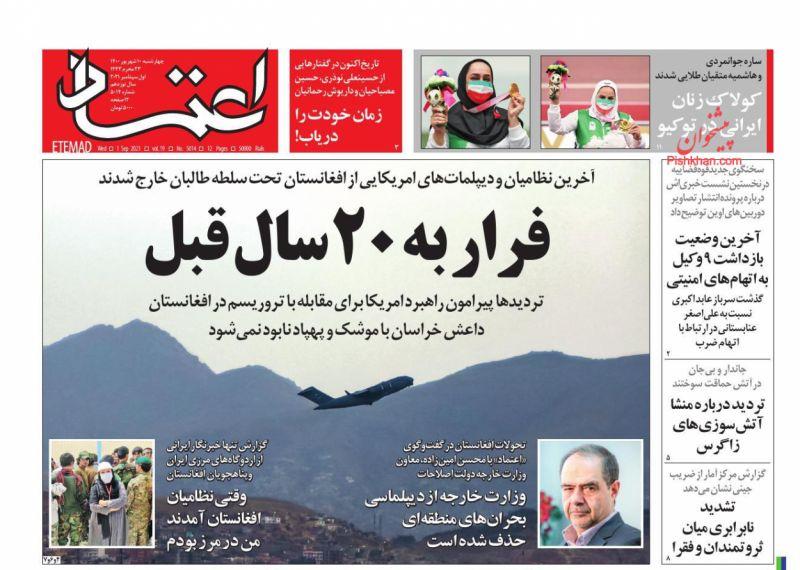 مانشيت إيران: روحاني ولاريجاني.. تساؤلات عن المستقبل السياسي 6