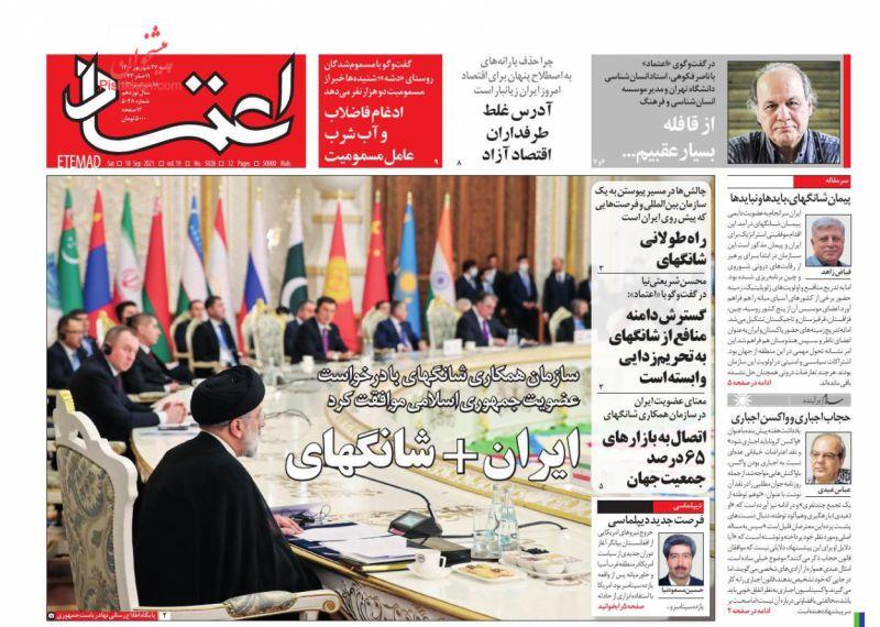 مانشيت إيران: السعودية، باكستان، تركيا.. هل تتحول أفغانستان مركزًا لمنافسي إيران الإقليميين؟ 4