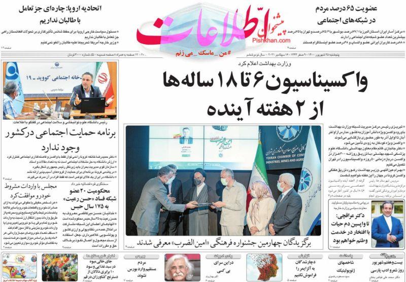 """مانشيت إيران: دعوة أصولية للانسحاب من معاهدة """"حظر الانتشار النووي"""" 3"""