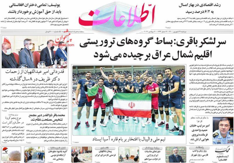 مانشيت إيران: العين على شمال العراق.. والقلب في شنغهاي 3