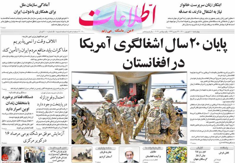 مانشيت إيران: روحاني ولاريجاني.. تساؤلات عن المستقبل السياسي 7