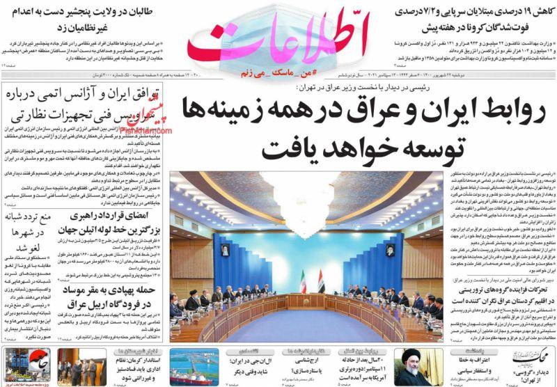 مانشيت إيران: كيف أثرت العقوبات الأميركية على قطاع الطاقة في إيران؟ 3